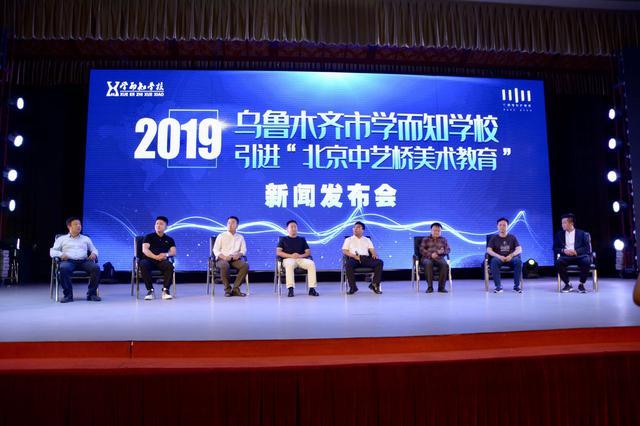 强强联手!北京中艺桥美术教育携手乌鲁木齐市学而知学校建立