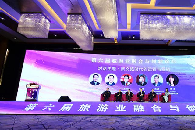 第七届文旅融合与创新论坛将于9月20日正式启动