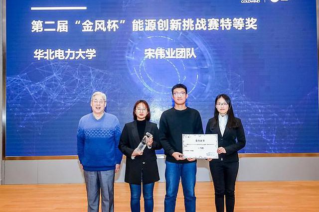 """第二届""""金风杯""""能源创新挑战赛总决赛在清华大学举行"""