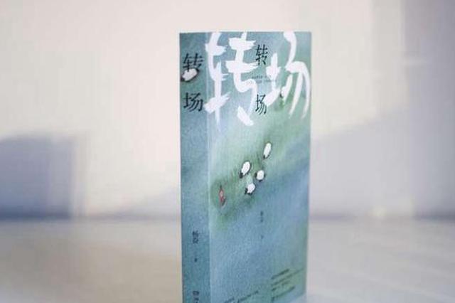 《一个勺子》作者杨奋新作《转场》深情讲述十五个新疆故事