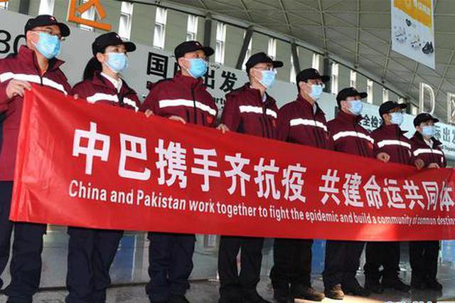 中国政府向巴基斯坦派遣抗疫医疗专家组
