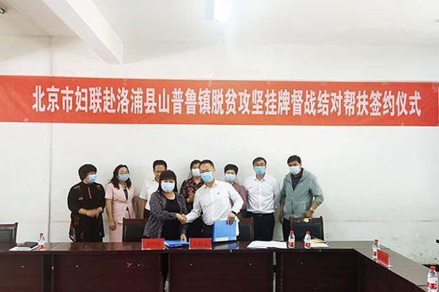 北京市妇联赴新疆和田洛浦县开展挂牌督战调研