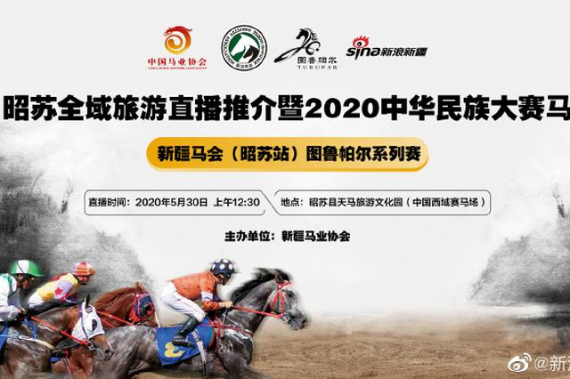 昭苏全域旅游直播推介暨2020中华民族大赛马昭苏站