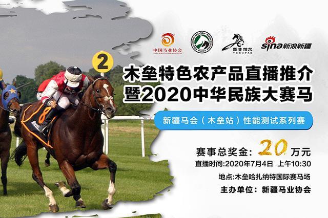 2020中华民族大赛马新疆马会(木垒站)性能测试系列赛第二比