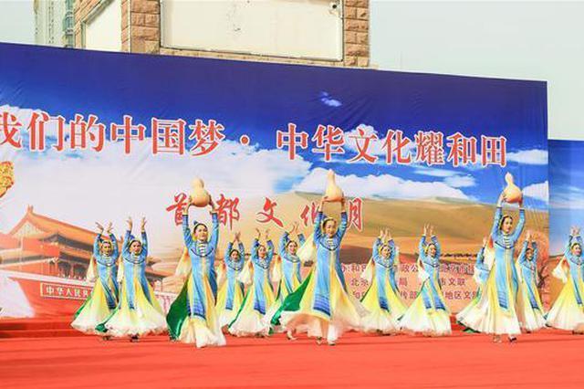 首都艺术家献艺新疆和田 文化润泽百姓生活