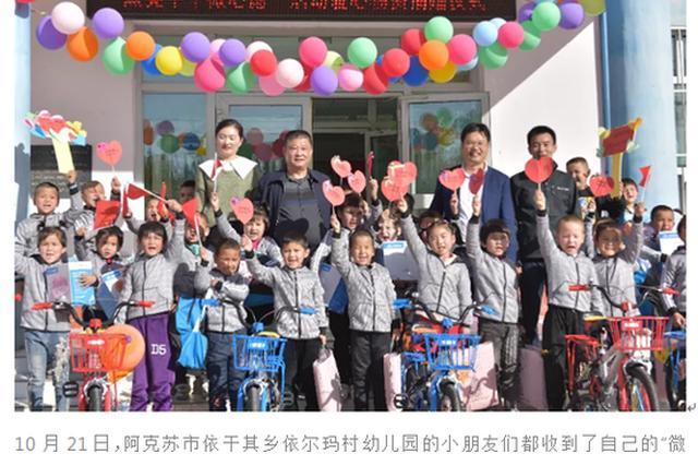 """杭州援疆指挥部公益活动""""点亮千个微心愿""""为阿克苏贫困学子圆梦"""