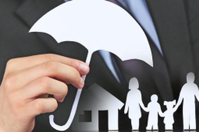 加速普惠与养老保险发展 银保监会将扩容人身险产品供给