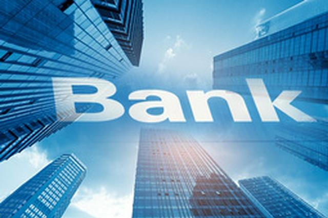 升级金融服务体系 银行加码布局科创企业