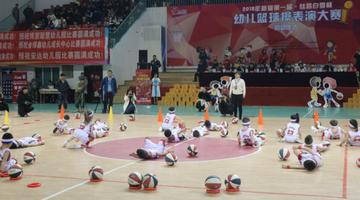 新疆第一届幼儿篮球操表演大赛