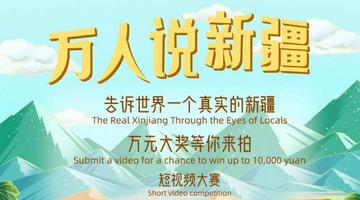 """""""万人说新疆""""短视频大赛邀你来参与!"""