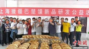 上海美食家赴新疆开展馕创意 大盘鸡馕有望推出