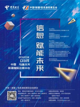 2020未来已来 中国(新疆)信息通信展览会招商正式启动!