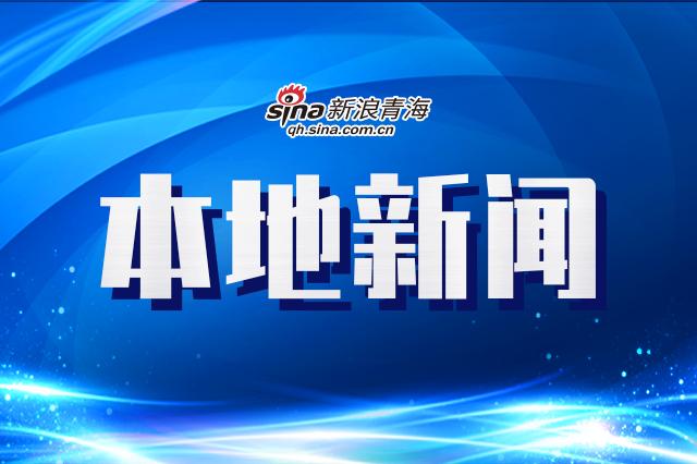 """青海:税费政策支持玛多""""5·22""""地震灾后恢复重建"""