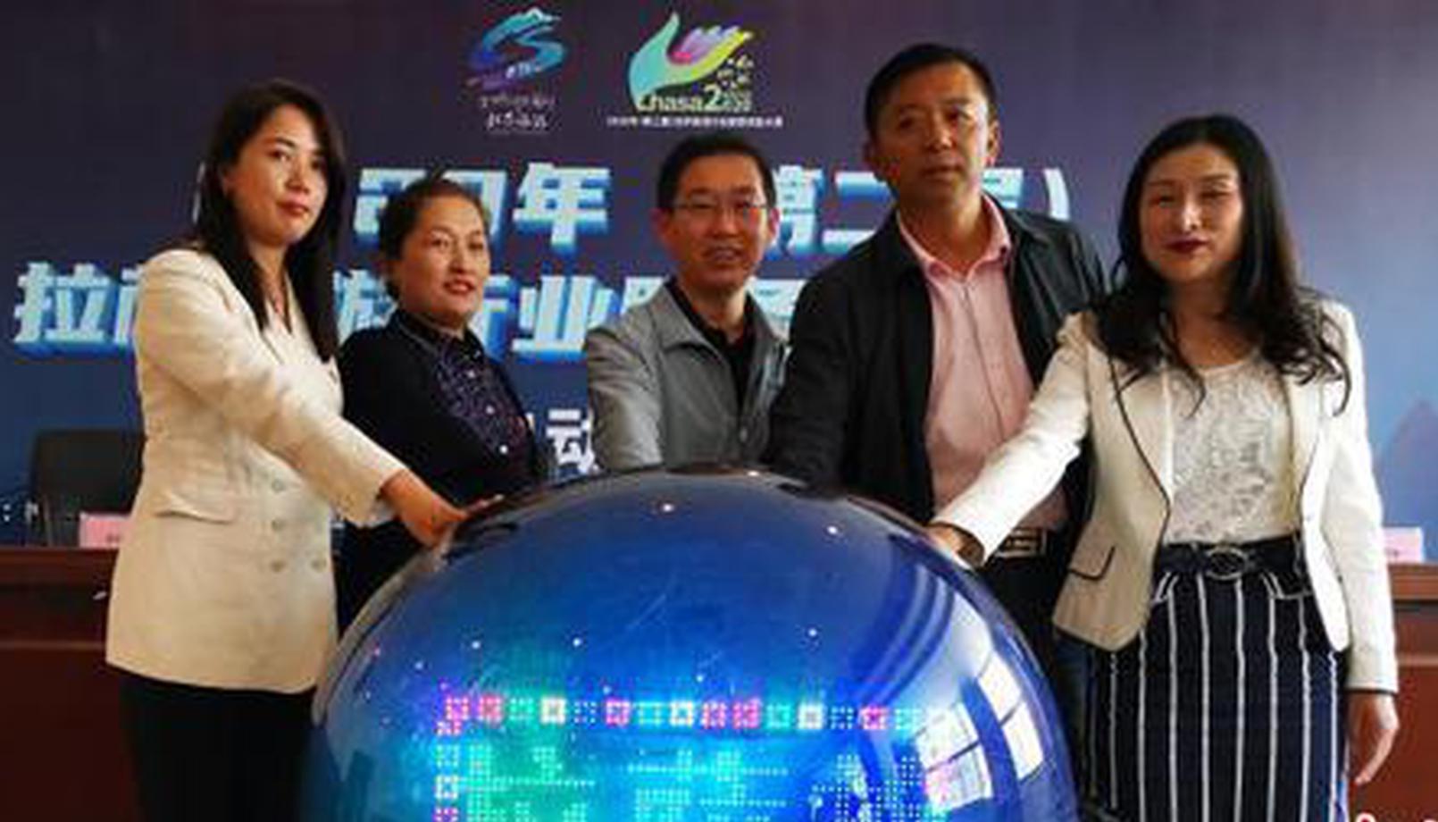 2020第二届拉萨旅游行业服务技能大赛开赛