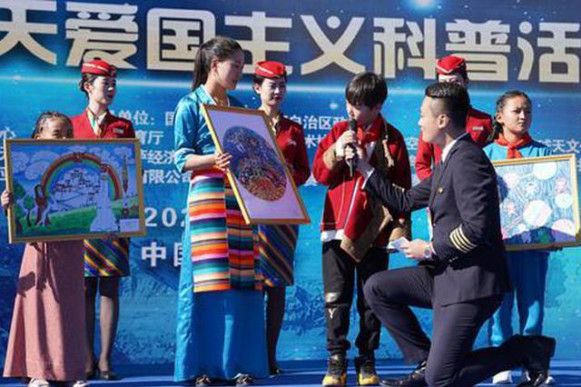 """""""筑梦西藏·圆梦太空·爱我中华""""航空航天爱国主义科普活动"""
