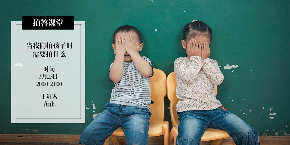 【拍答课堂】当我们拍孩子时,需要拍什么?