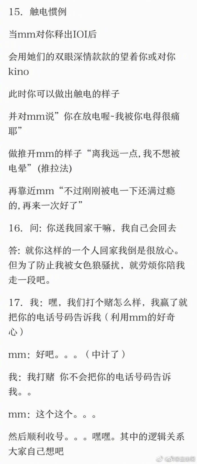 囧哥:别急着受薛之谦影响撩前任 网友称他离婚为买房图片