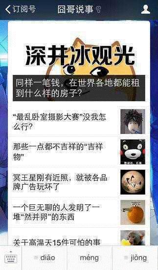 囧哥:女生自拍直男崩溃的日常!赵又廷拍照被杨幂嫌弃图片