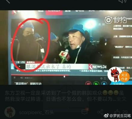 囧哥:冬奥会东方卫视采访现场韩国观众,对方全程说日语
