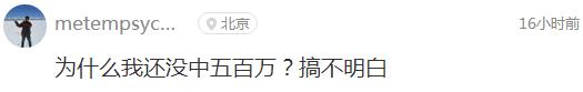 囧哥说事:中国网友年度输入最多次的人名是鹿晗 杰伦惜败图片