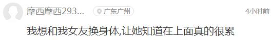 囧哥说事:台主播称大陆火锅不放料 四川人沉默重庆人流泪图片