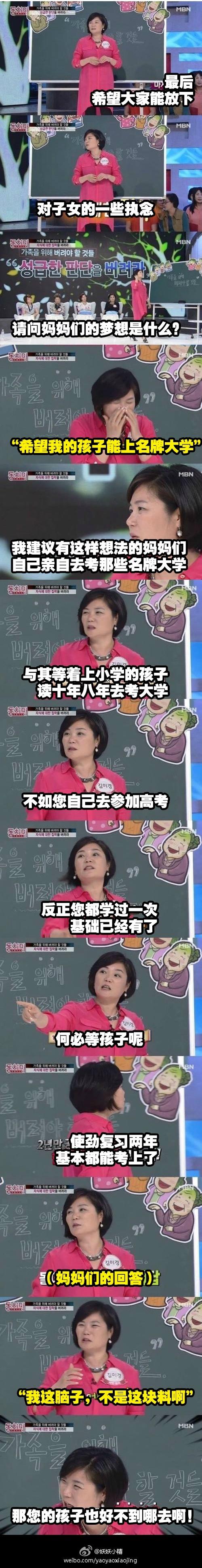 囧哥说事:雾霾天停课不停学!老师开直播学生在家666图片