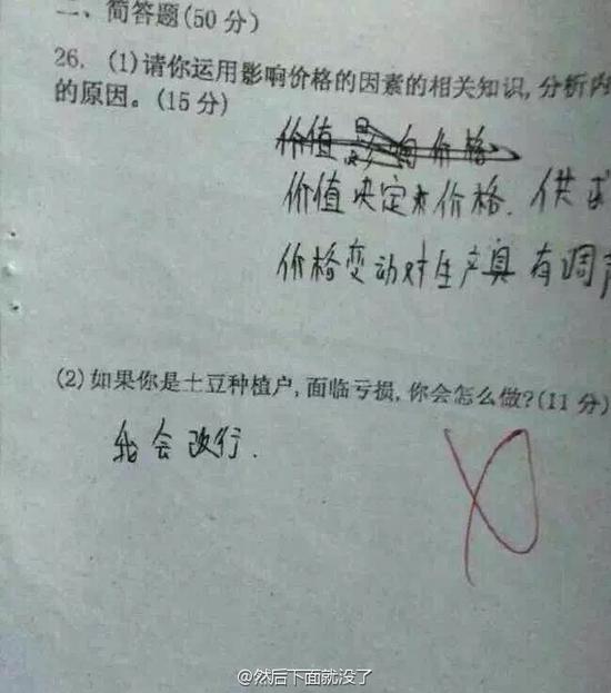 囧哥说事:新年一到 推特众网友庆贺地球2017岁生日图片