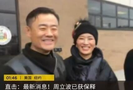 囧哥说事:立波说了这么多段子 被抓的新闻终于让观众笑了