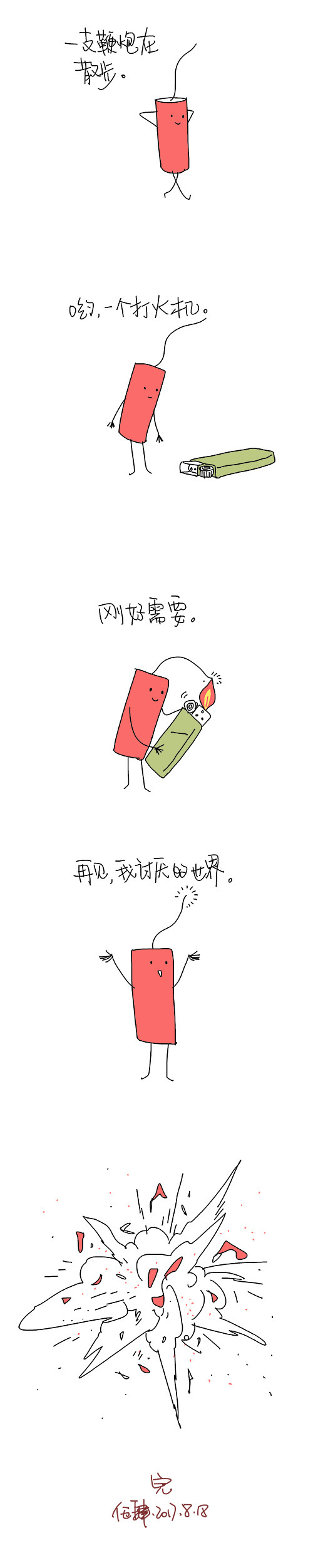 囧哥午间版:男性中年危机三大特征 盘串儿出轨保温杯图片