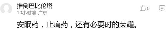 囧哥:上海禁开学两周内摸底考 学校把考试时间改8.31图片