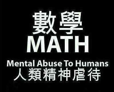 囧哥:数学它不太难!高三学生用喊麦背三角函数公式图片