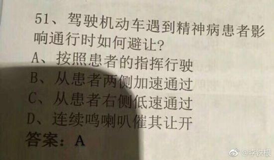 囧哥午间版:开车遇到精神病人咋办?答案是听他指挥图片