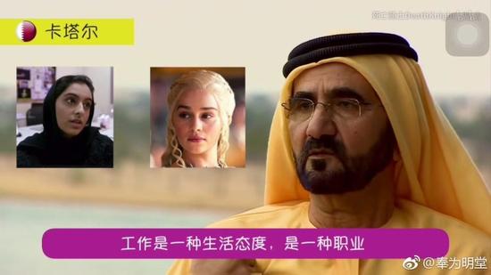 囧哥午间版:卡塔尔富豪称女儿不工作 自己加班到14点图片