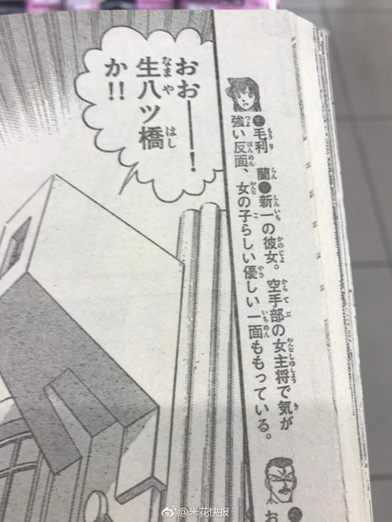 囧哥:官方发糖!用了20年毛利兰终于成为柯南女朋友图片