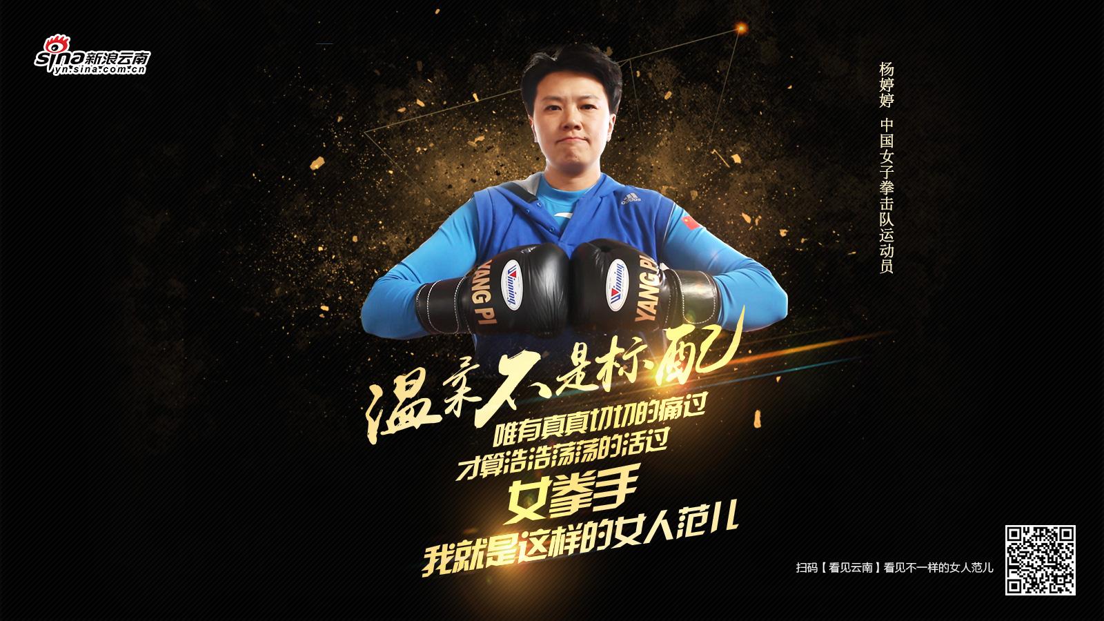 【看见云南】女拳手杨婷婷 我就是这样的女人范儿