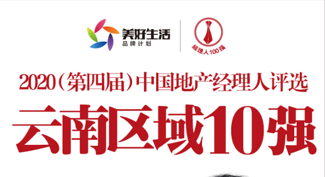 """俊發袁冰榮獲""""2020中國地產經理人評選云南區域10強"""""""