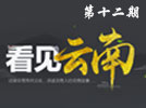 张衡—非物质文化遗产传承人