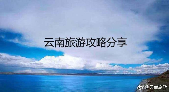 #云南旅游攻略分享# 云南七日游