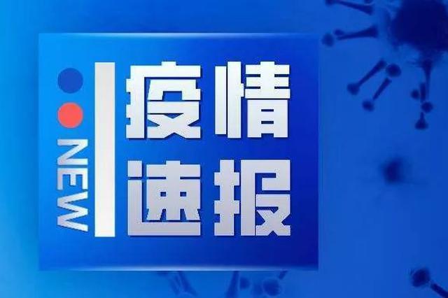 疫情速报丨云南省新增本土确诊病例2例