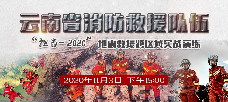 """直播丨云南消防""""担当—2020""""地震救援跨区域实战演练"""
