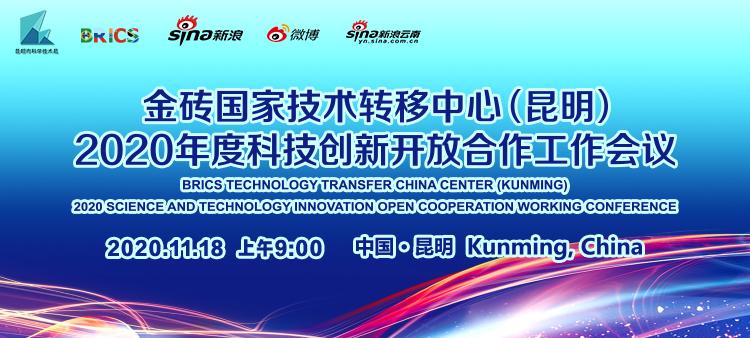 直播丨金砖国家技术转移中心(昆明)科创开放合作会议