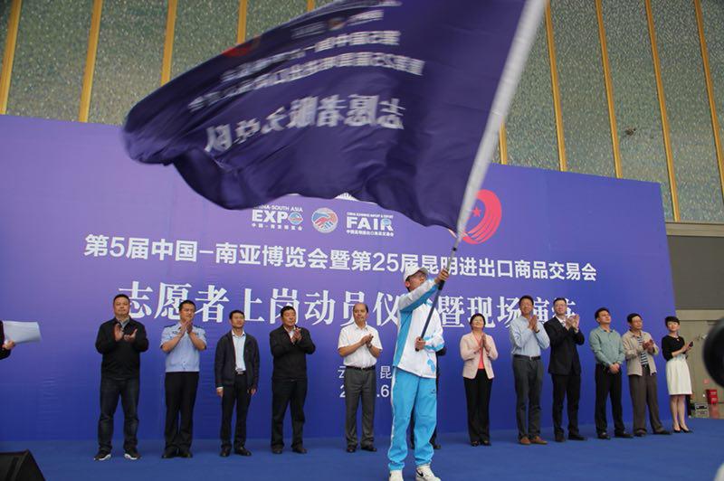 南博会执委会主任高树勋南博会志愿者服务总队授旗