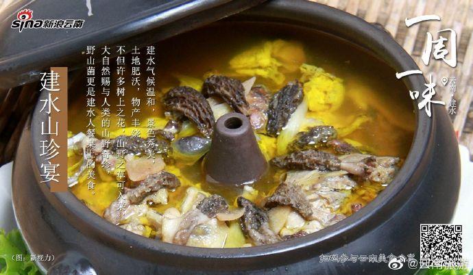 """#一周一味#·建水""""山珍宴"""""""