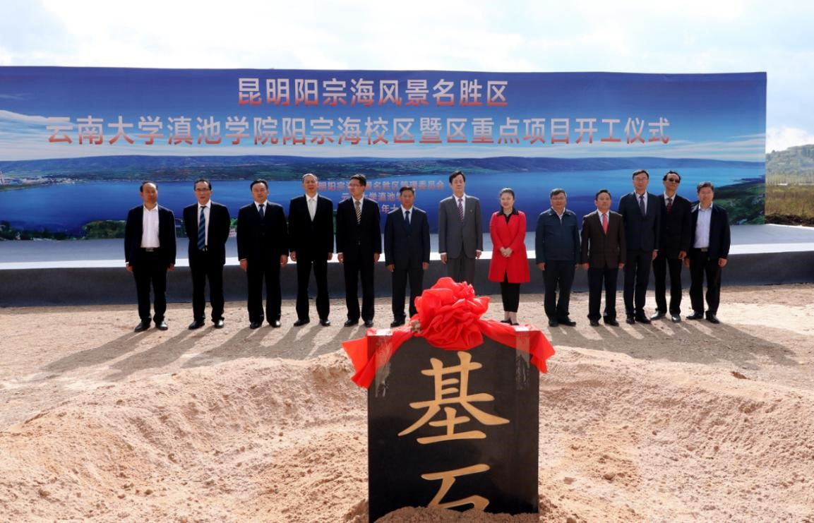 云南大学滇池学院阳宗海校区开建