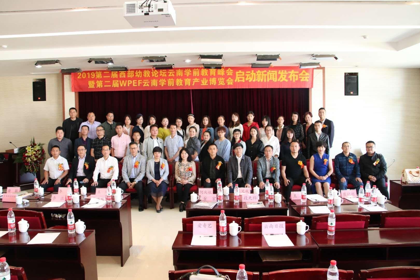 2019年第二届西部幼教论坛云南学前教育峰会将于6月在昆举办