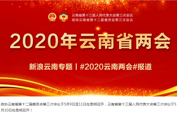 2020年云南省两会