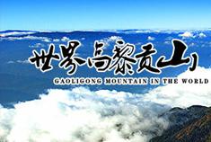 世界高黎贡山·东方黄石公园