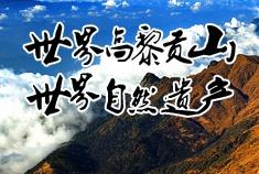中国·保山