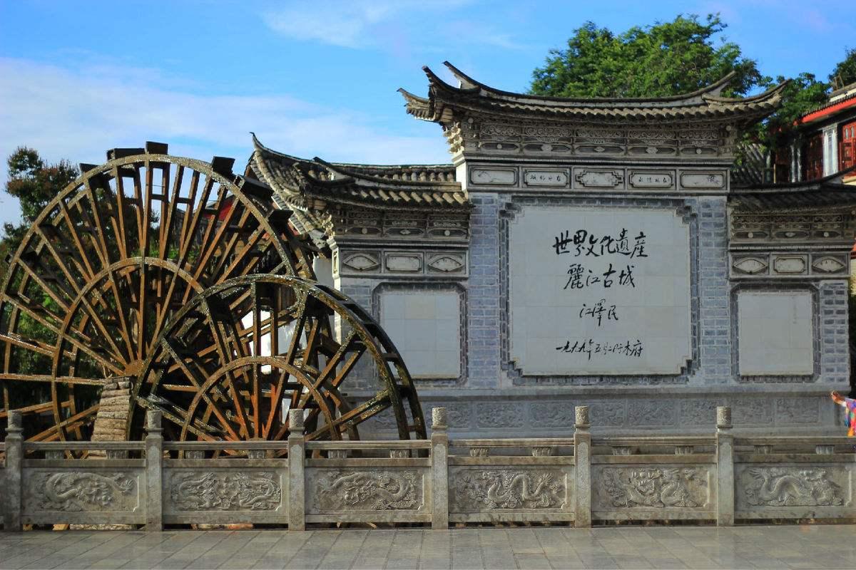 中国世界文化遗产能力建设培训班丽江开班