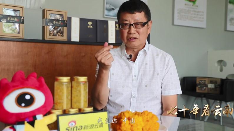 70年看云南|食用菌专家李荣春:培育开发云南金色产业